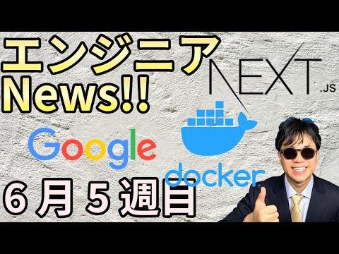 Nextjs 11 リリース | Google Search Console Insightsリリース | Docker デスクトップ 3.4.0リリース | Cloud DNSリリース!