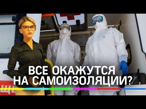 Все окажутся на самоизоляции? Новые меры против коронавируса в Москве и Подмосковье