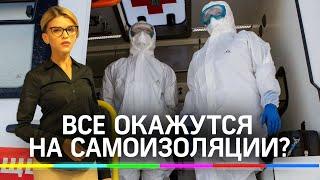 Все окажутся на самоизоляции Новые меры против коронавируса в Москве и Подмосковье