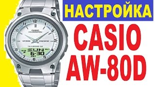 Настройка часов Casio AW-80D-7AVES