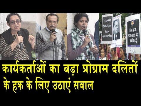 दलितों का बड़ा कार्यक्रम सरकार के खिलाफ/DALIT ACTIVIST AGAINST ON BJP