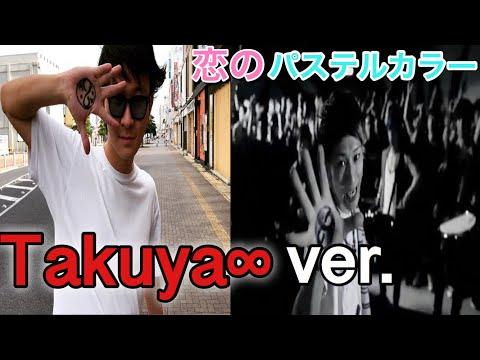 UVERworld Takuya∞で恋のパステルカラー