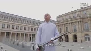 ErHu  Master  Guo Gan   in  Paris .