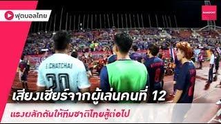 ผู้เล่นคนที่ 12 คือแรงผลักดันทำให้ทีมชาติไทยสู้ต่อไป ร่วมส่งเสียงเชียร์ไปด้วยกัน