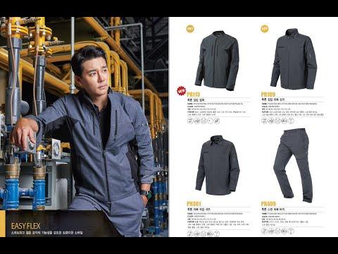 [근무복&작업복] 윌비 2020년 신상 작업복 자켓 PR113 & 바지 PR409 !!!