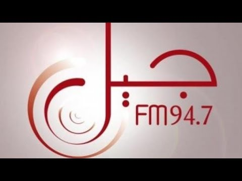 ECOUTEZ RADIO JIL FM EN DIRECT (RADIO ALGERIE) from YouTube · Duration:  4 minutes 23 seconds