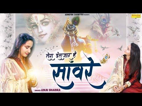 तेरा-इंतजार-है-साँवरे-|-anju-sharma-|-biggest-hit-krishna-bhajan-2019-|-sonotek