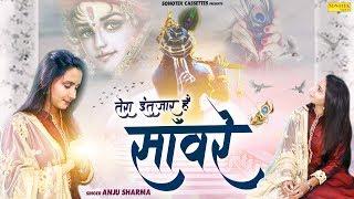 तेरा इंतजार है साँवरे | Anju Sharma | Biggest Hit Krishna Bhajan 2019 | Sonotek