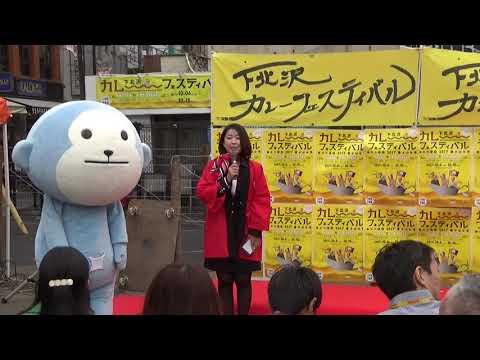 下北沢カレーフェスティバル2017 開会式