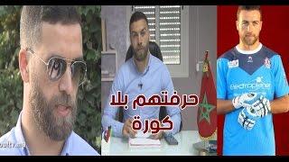 شوفو حرفتهم بلا كورة:  عبد الرحمان الحواصلي من حارس كرة قدم إلى موثق  وهاكيفاش