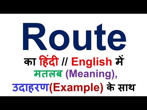 Route meaning, route meaning in hindi, route ka kya matlab ...
