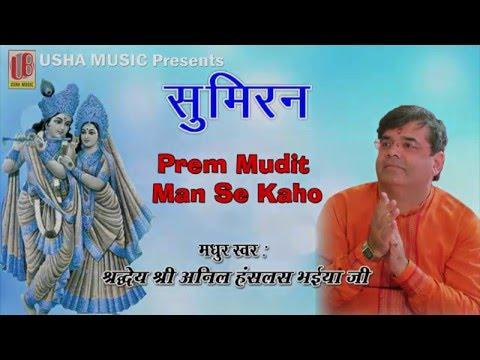 Prem Mudit मन से कहो || Anil Hanslas Bhaiya Ji || Full Song || Audio || 2016 || Lord Krishna