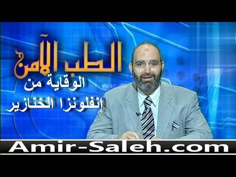 الوقاية من أنفلونزا الخنازير | الدكتور أمير صالح | الطب الآمن