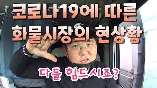 [화물차 기사의 하루 vlog]코로나19에 따른 화물시…