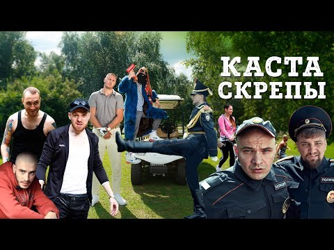 Каста — Скрепы (Official Video)
