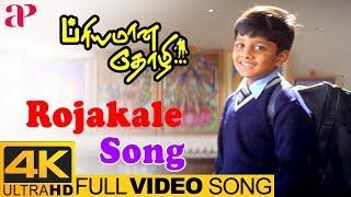 Priyamana Thozhi Tamil Movie Songs | Rojakale Full Video Song 4K |  Mahalakshmi Iyer | SA Rajkumar
