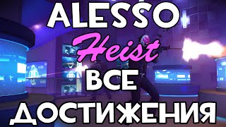 [PayDay 2] ALESSO HEIST: ВСЕ ДОСТИЖЕНИЯ!
