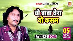 Wo Wada Tera Wo Kasam  || With Lyrics || Original Video Song || Ashok Zakhmi || Musicraft