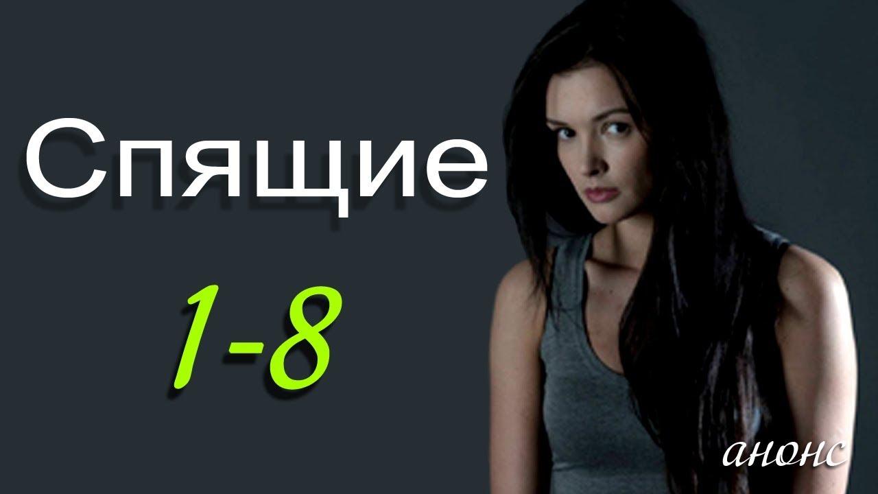 Русские (российские) детективные сериалы онлайн