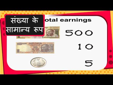 standard form kya hota hai  Maths - संख्या का मानक रूप - Standard Form of numbers - Part 9 - Hindi