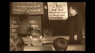 Урок чтения в советской школе