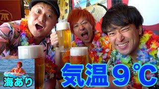【極寒の南国】場所は北海道、内容は沖縄旅行なら2倍楽しいんじゃね!?
