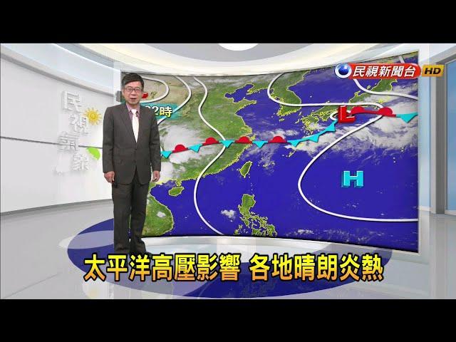 2021/05/13 太平洋高壓影響 各地晴朗炎熱-民視新聞