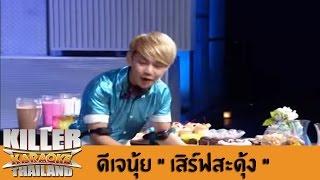 "Killer Karaoke Thailand ""CELEBRITY PARTY"" - ดีเจนุ้ย ""เสิร์ฟสะดุ้ง"" 20-01-14"