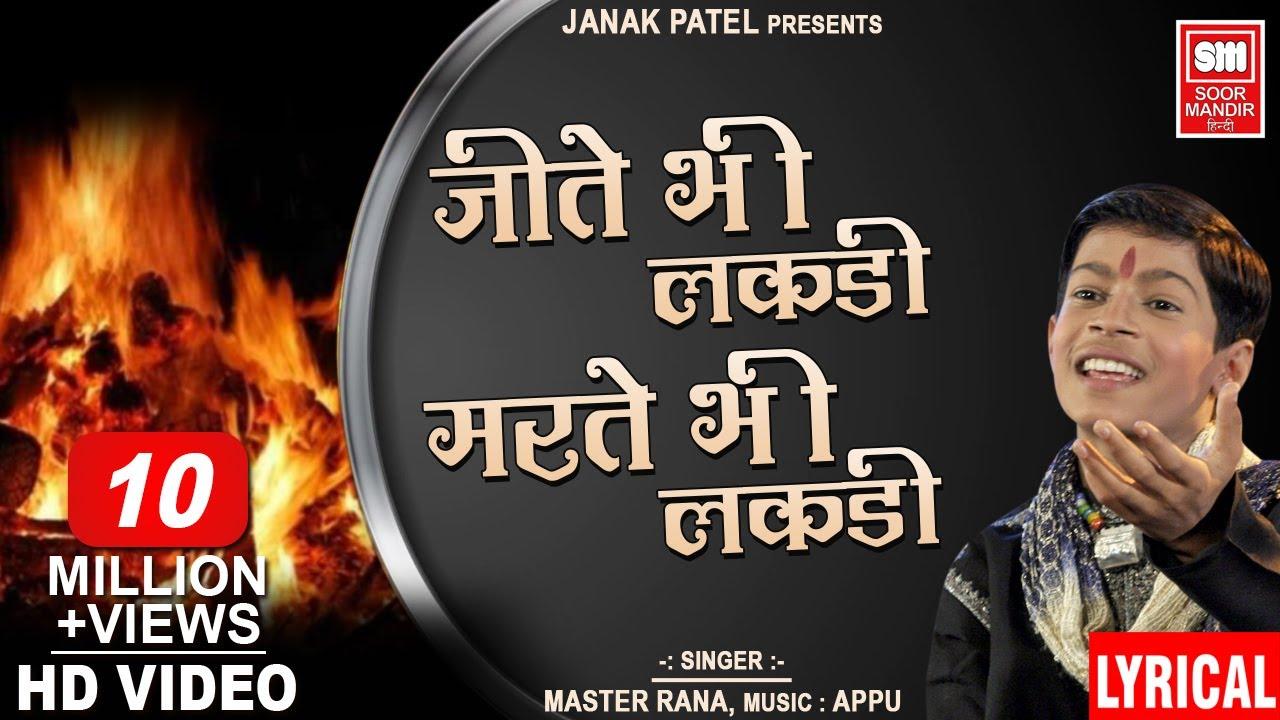 Jeete Bhi Lakdi Marte Bhi Lakdi | Dekh Tamasha Lakdi Ka | Master Rana Bhajan | Soormandir Hindi