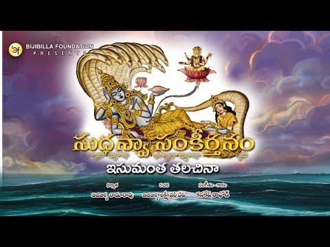 Esumantha - Kanakesh Rathod