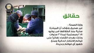 بالفيديو.. الحكومة المصرية تنفي 12 شائعة