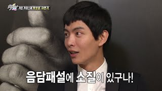 Section TV, New Movie For The Emperor #17, 황제를 위하여 20140518