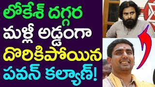 Pawan Kalyan Once Again Booked In Front Of Nara Lokesh| Andhra Pradesh| Take One Media | Chandrababu