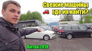 Как купить машину в Литве под растаможку? Renault Megane 3.