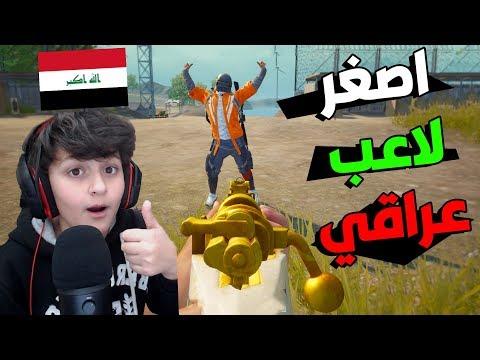 اصغر لاعب عربي في ببجي موبايل يريد يفوز !! مراح تتوقع النتيجة 😂😂