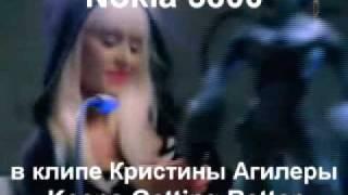 Nokia 5800 в клипе Кристины Агилеры