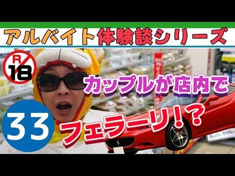 【コンビニバイト】カップルが店内で公然わいせつ?!