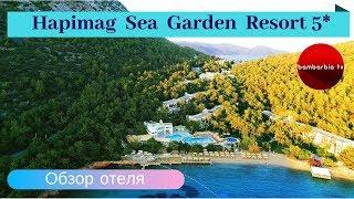 Hapimag Sea Garden Resort 5 ТУРЦИЯ Бодрум обзор отеля