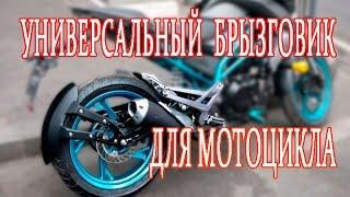 Брызговик для мотоцикла/Обзор и установка мото защиты от грязи и дождя