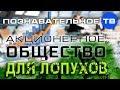 Акционерное общество для лопухов (Познавательное ТВ, Валентин Катасонов)