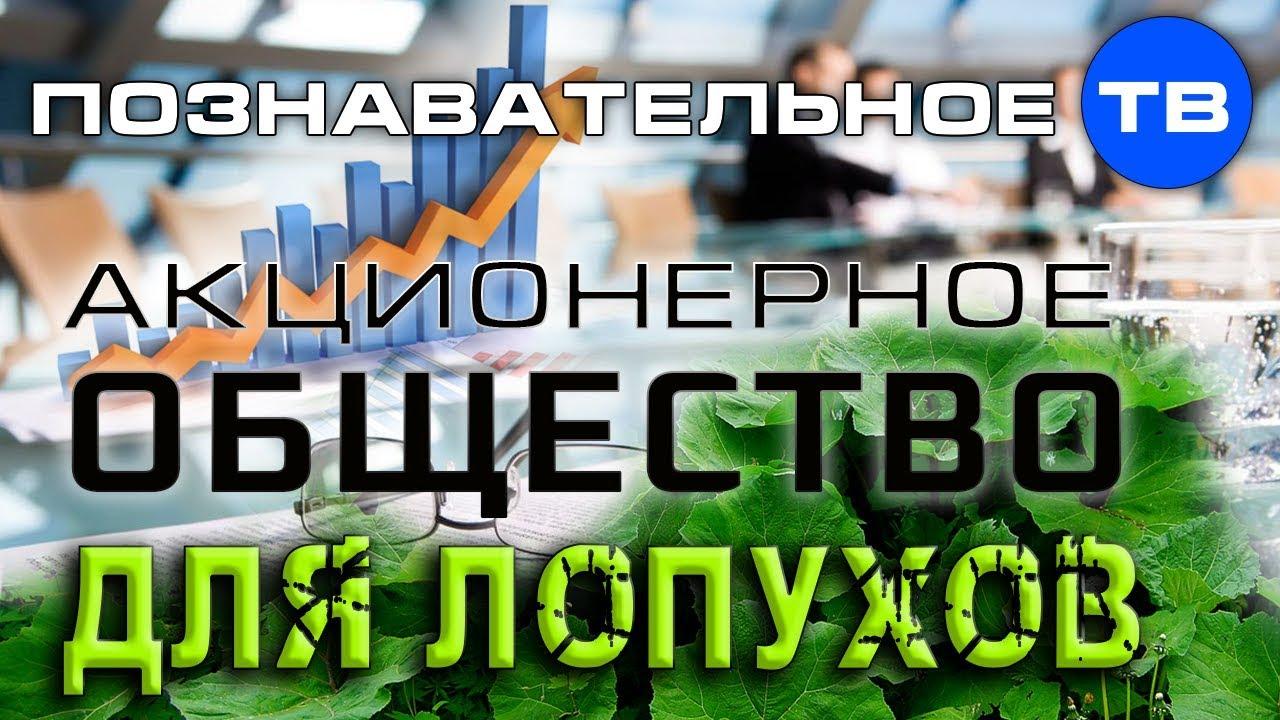 Картинки по запросу Акционерное общество для лопухов (Познавательное ТВ, Валентин Катасонов)