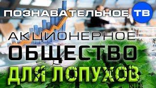 видео Акционерное общество (ОАО, ЗАО)