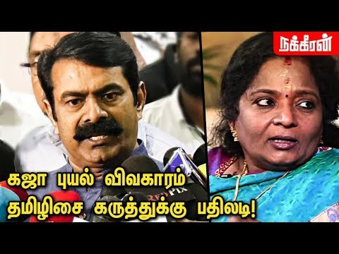 அரசியல் பேசக்கூடாதா? தமிழிசைக்கு பதிலடி! Seeman replies to Tamilisai | Gaja Cyclone | Naam Tamilar