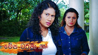 Megha Warsha   Episode 21 - (2021-04-01)   ITN Thumbnail