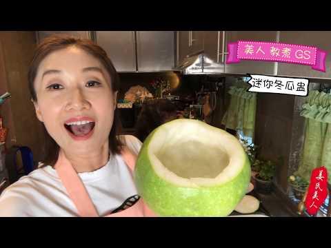 [美人教煮】GS (迷你冬瓜盅)Mini whole  Winter Melon Soup