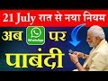 नोटबंदी के बाद अब Whatsapp पर हमला - INDIAN GOVERNMENT NEW PLAN