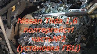 Nissan Tiida 1,6 полтергейст! часть 2