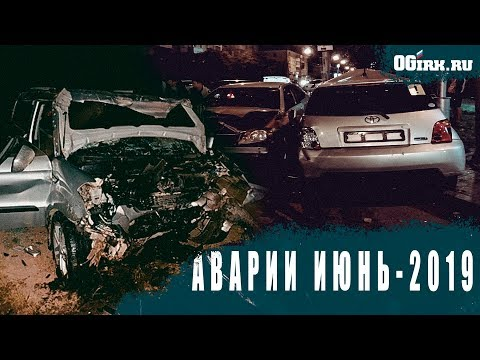 Обзор ДТП Иркутской области за 17-21 июня 2019 года || ПОДБОРКА ДТП || АВАРИИ ИЮНЬ-2019 ||