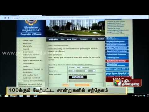 2 Chennai Corporation Employees Suspended Over Bogus Entry Of Birth ...