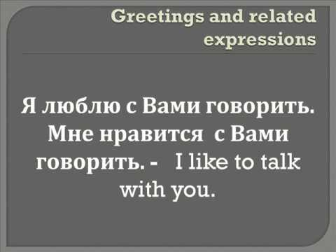 The russian english phrase guide part 4 greetings and related the russian english phrase guide part 4 greetings and related expressions m4hsunfo